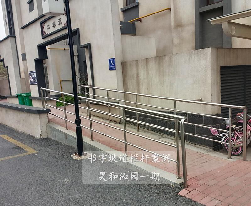 小区残疾人坡道栏杆案例1