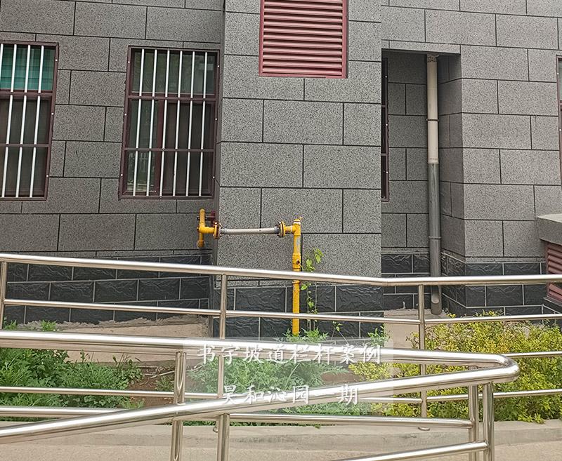 小区残疾人坡道栏杆案例3